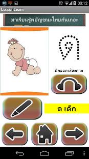 พยัญชนะไทย- screenshot thumbnail