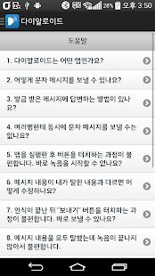 음성인식 문자전송 앱 다이알로이드- screenshot thumbnail