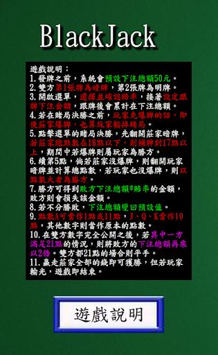 SimpleBlackjack 1.0.2 screenshots 1