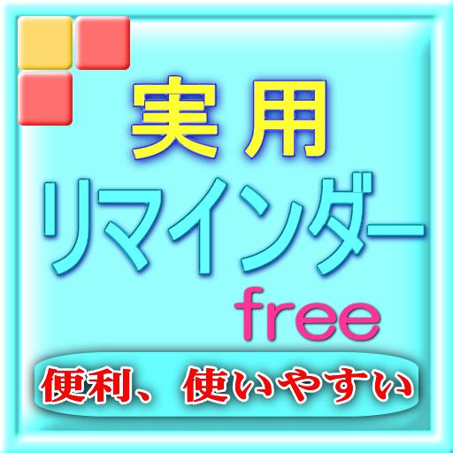 生产应用の実用リマインダーfree LOGO-HotApp4Game