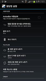 갤럭시플레이어 유저 커뮤니티 app - screenshot thumbnail