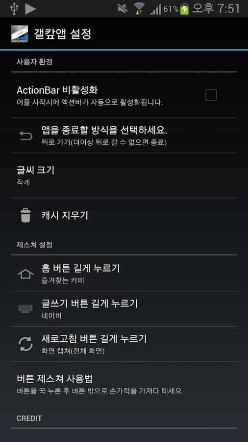 갤럭시플레이어 유저 커뮤니티 app - screenshot