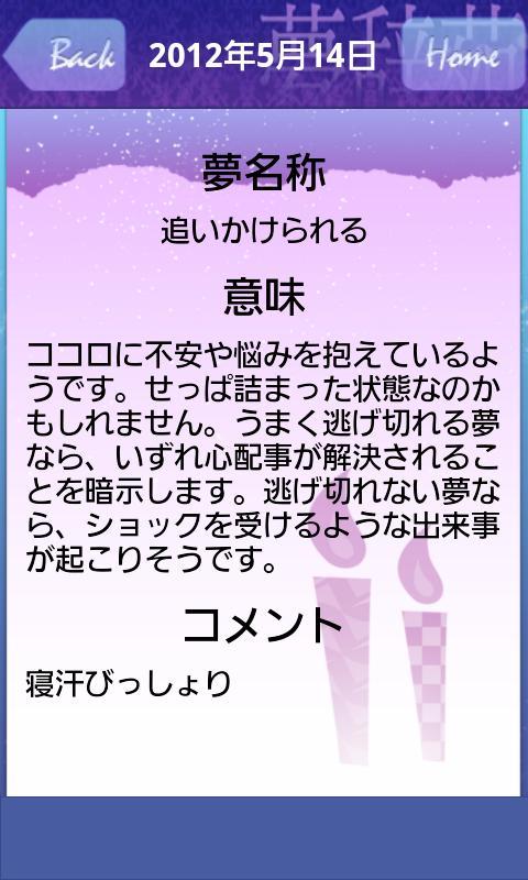 夢辞苑 ~あなたが見た夢が意味するものとは~- screenshot
