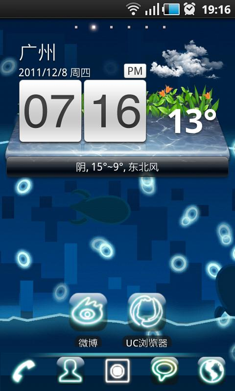 GalaxyS Game - screenshot
