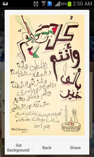 اجمل صور فلسطين وغزة 300+