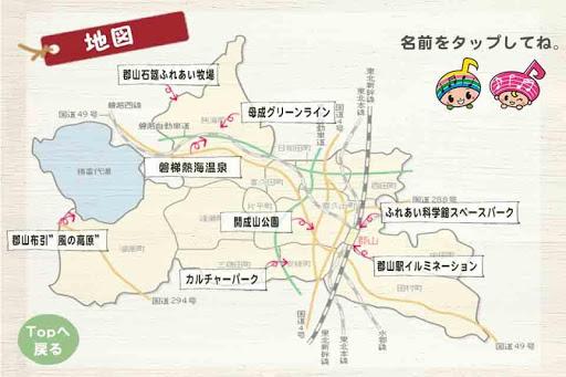 【免費旅遊App】郡山Cityガイド-APP點子