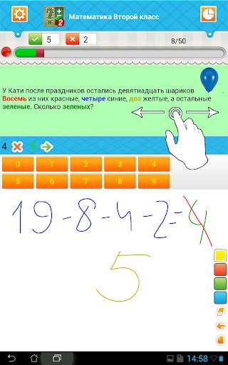 Математика второй класс