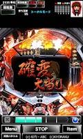 Screenshot of [GP]CRぱちんこ 必殺仕事人Ⅲ(パチンコゲーム)