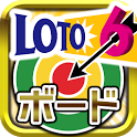 足すだけで4億円が当たる!?ロト6大当たりボードアプリ icon