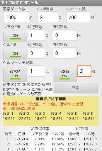 設定判別ツール〜アナザーゴッドハーデス〜