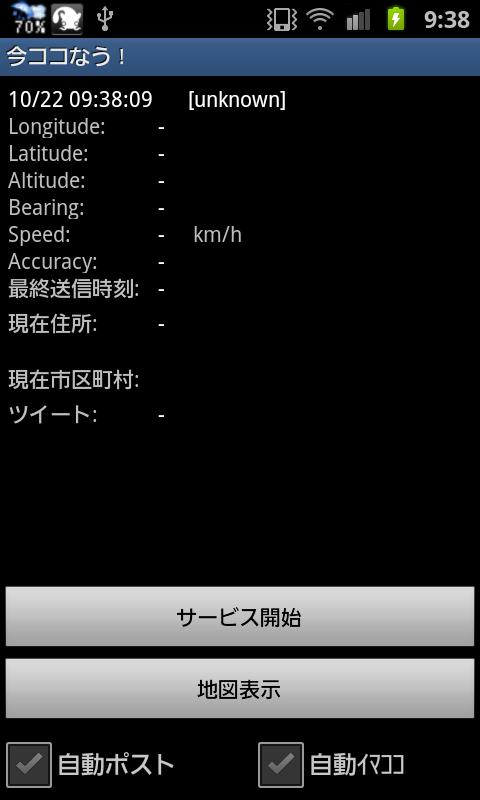 今ココなう! for Android- screenshot