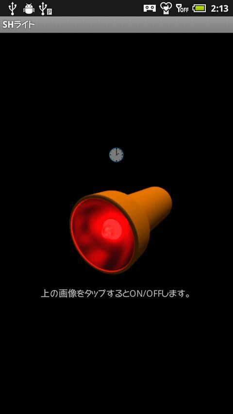 Timer Light for SH- screenshot