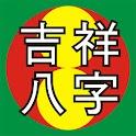 吉祥八字正式版 logo