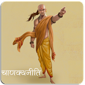 Chanakya Neeti (Pocketbook)