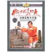 Kung Fu: Shaolin Five Animals