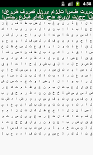 Arabic Word Search- screenshot thumbnail