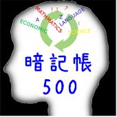 暗記帳500