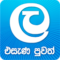 Wijeya Newspapers  Ltd. - Logo