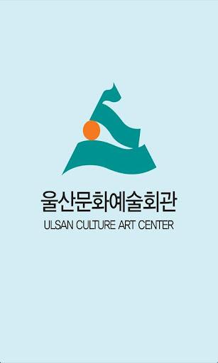 울산문화예술회관