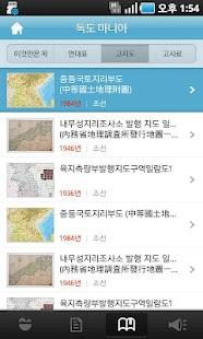 독도@동해 (독도연구소)- screenshot thumbnail