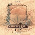 شموس قرآنية 1 - أبو العينين icon