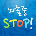뇌졸중 STOP logo