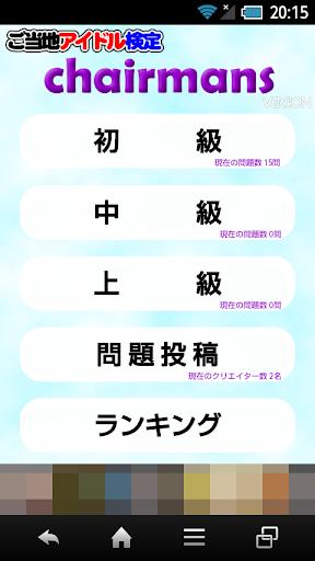 ご当地アイドル検定 chairmans version