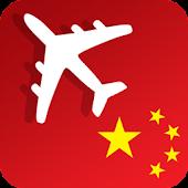 중국생활/중국여행 안전정보(新중국출입국관리)