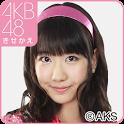 AKB48きせかえ(公式)柏木由紀-J12- icon
