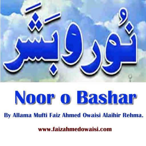 Noor o Bashar