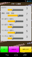 Screenshot of 宝くじ代考!Numbers3