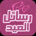 اجمل رسائل عيد الفطر 2014 icon