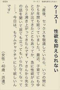 スローセックス診察カルテ- screenshot thumbnail