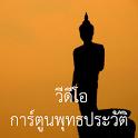 การ์ตูนพุทธประวัติ ฉบับ VDO icon