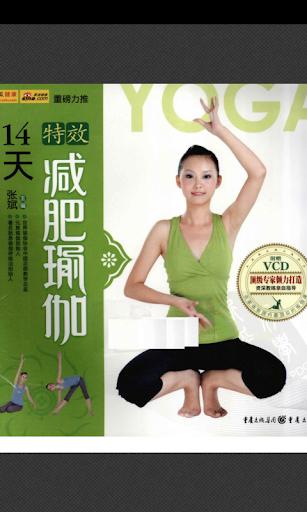 特效减肥瑜伽