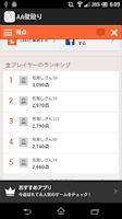 Screenshot of AA壁殴り