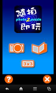 隨拍即玩Photo2Puzzle