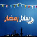 رسائل رمضان 2013 Ramadan Msgs icon