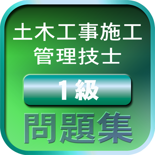 学アプリ-一級土木施工管理技士試験問題-