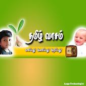 Tamil Vasam