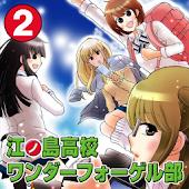 江ノ島高校ワンダーフォーゲル部 (2)