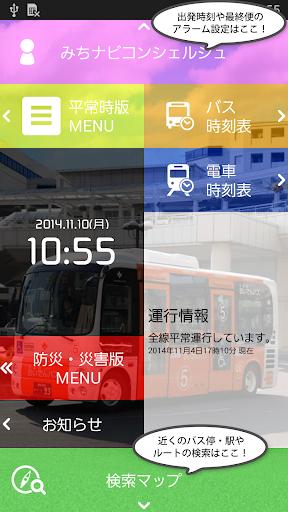 みちナビとよた-豊田市のおいでんバス等移動支援公式アプリ