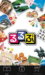 るるぶ京都'11-'12