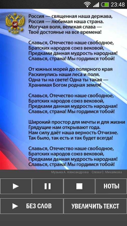 Гимн россии скачать