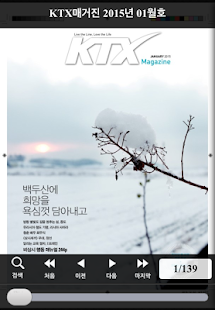 KTX 매거진 NEW- screenshot thumbnail