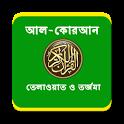 Bangla Quran Full icon