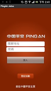 PingAn Jetso - screenshot thumbnail