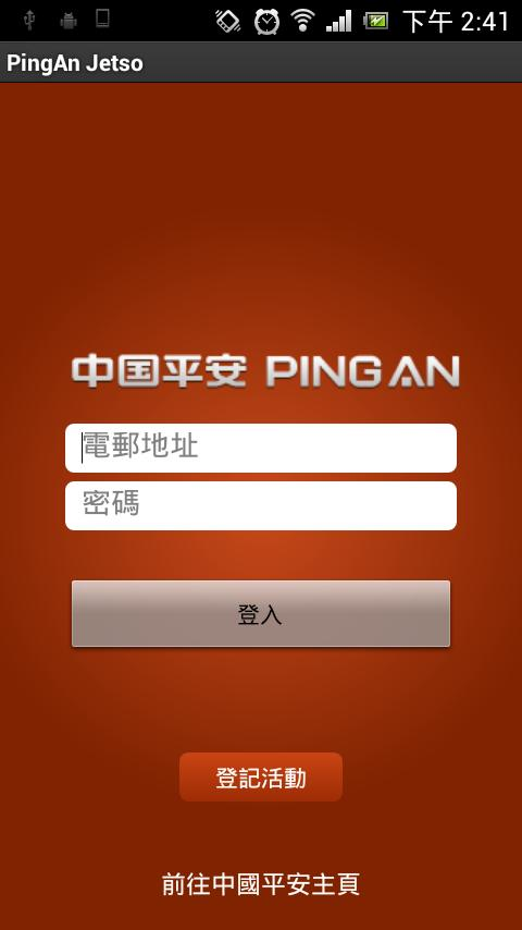 PingAn Jetso - screenshot