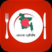 Bangla Recipe - বাংলা রেসিপি