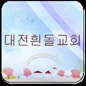 대전흰돌교회